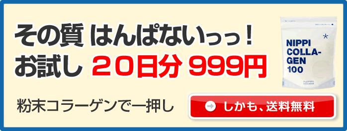 その質 はんぱないっっ! お試し 20日分 999円 粉末コラーゲンで一押し しかも、送料無料